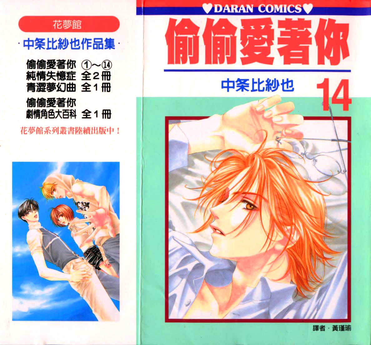 Hana Kimi 77 Page 2