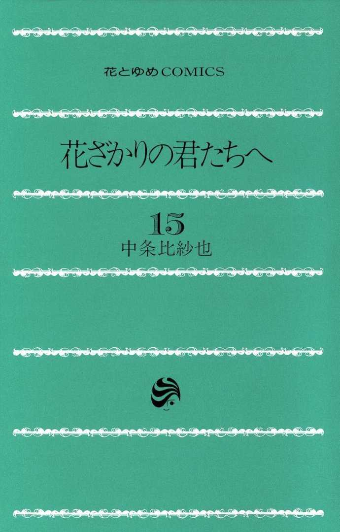 Hana Kimi 80 Page 4