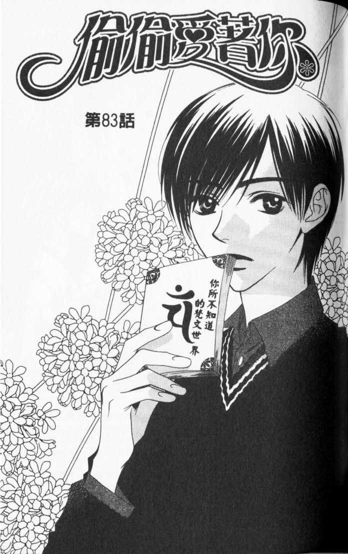 Hana Kimi 83 Page 1