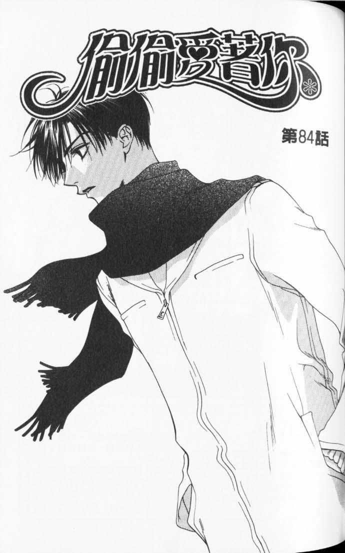 Hana Kimi 84 Page 1
