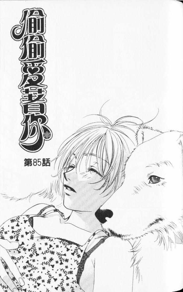 Hana Kimi 85 Page 1