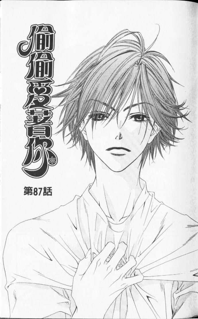 Hana Kimi 87 Page 1