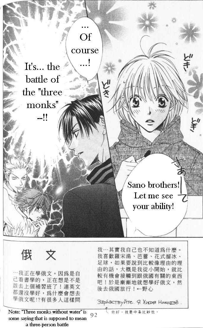 Hana Kimi 89 Page 2