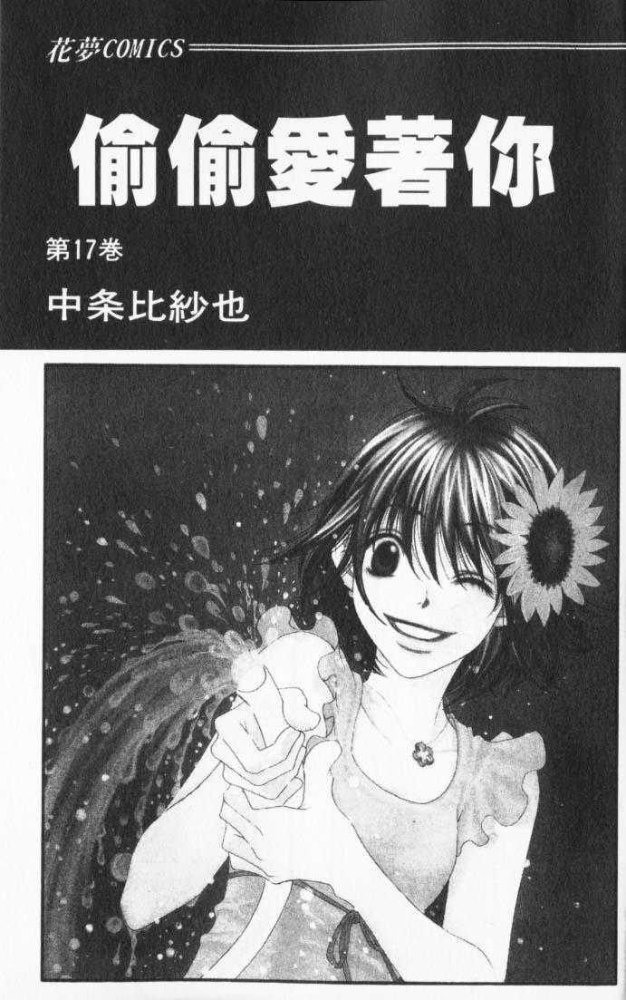 Hana Kimi 92 Page 2