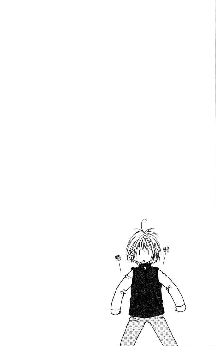 Hana Kimi 96 Page 2