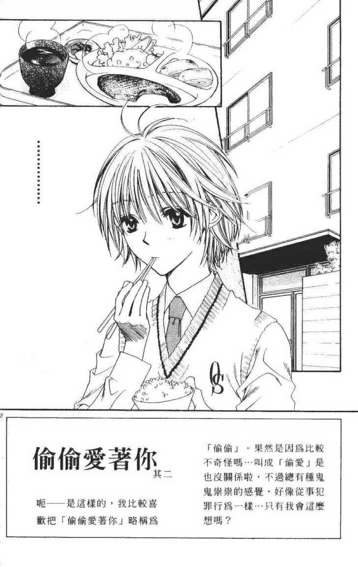 Hana Kimi 99 Page 2