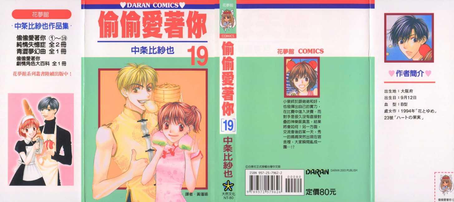 Hana Kimi 105 Page 1