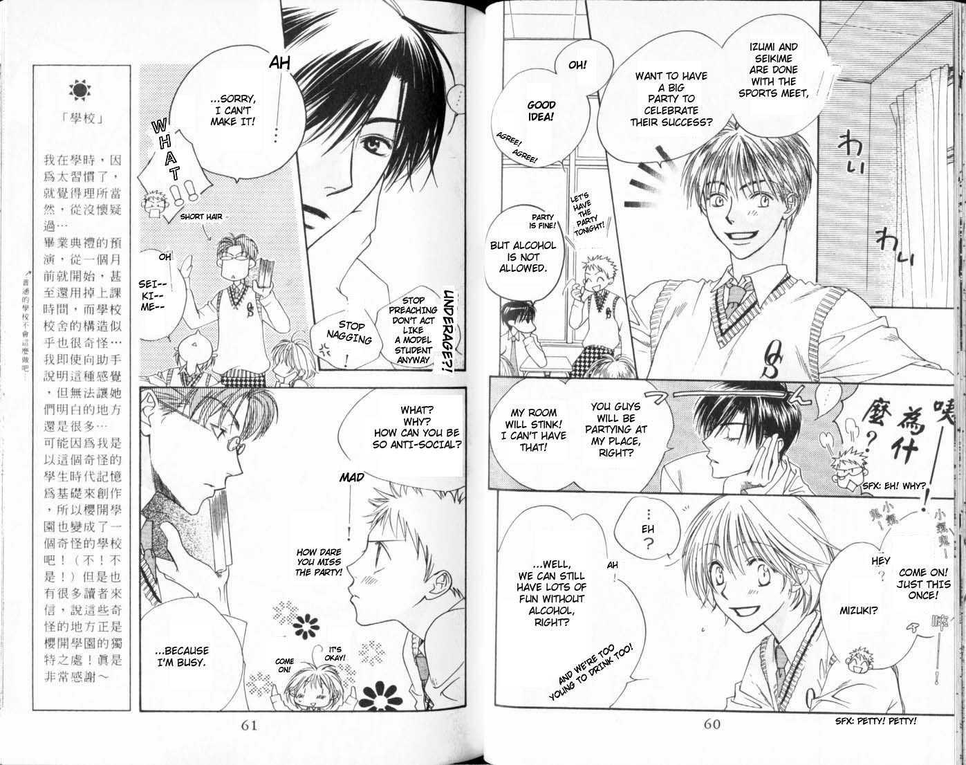Hana Kimi 107 Page 2