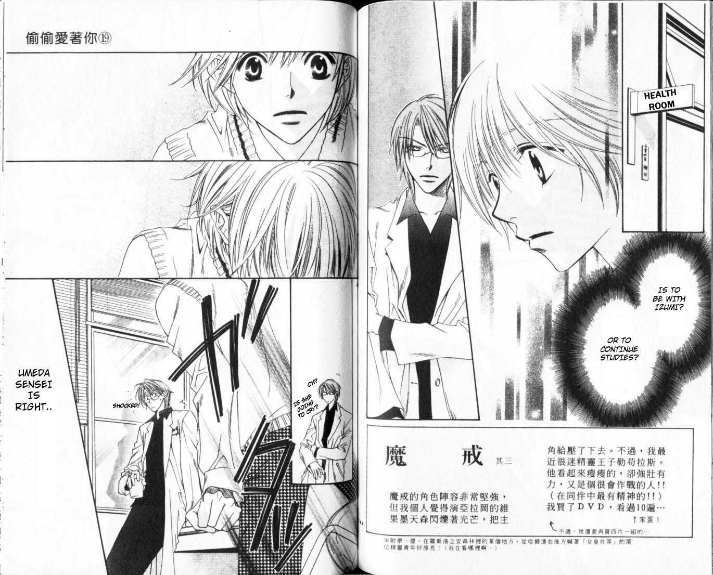 Hana Kimi 110 Page 1