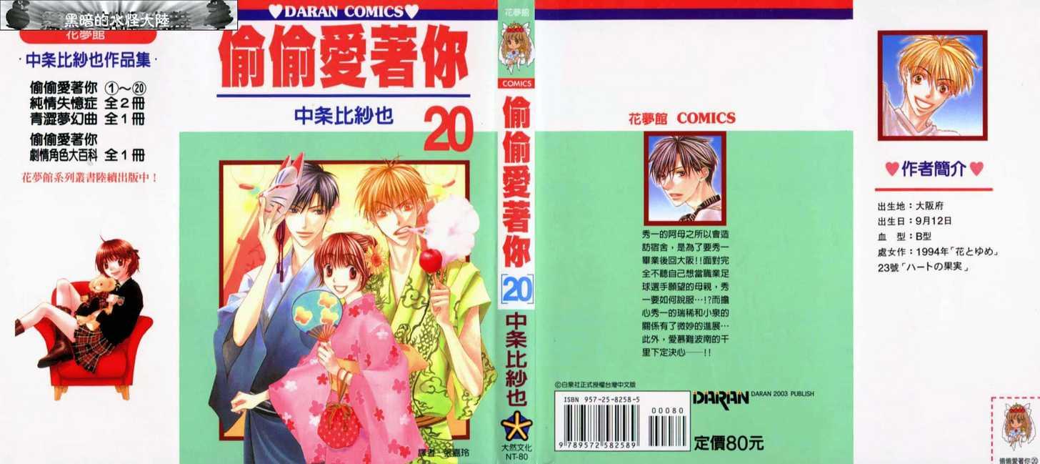 Hana Kimi 112 Page 1