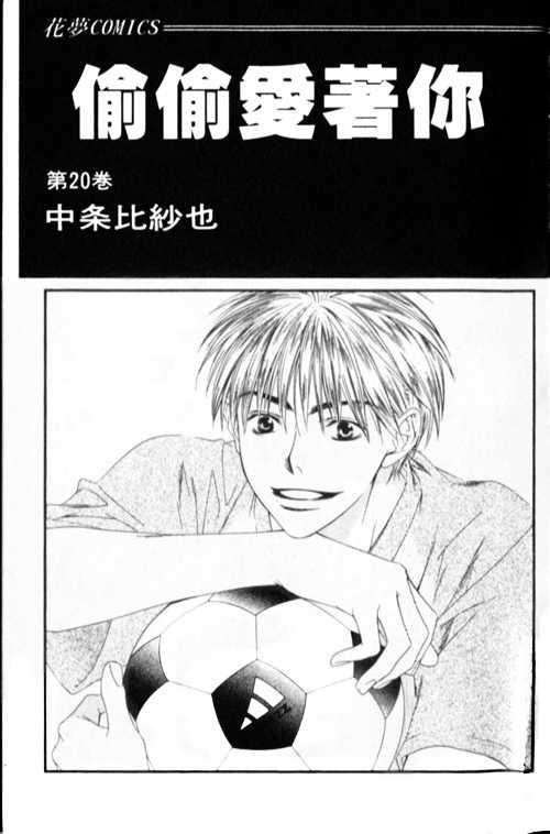 Hana Kimi 112 Page 2