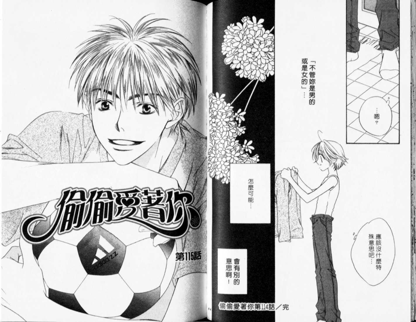 Hana Kimi 115 Page 1