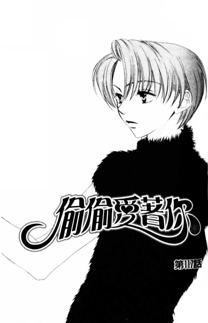 Hana Kimi 117 Page 1