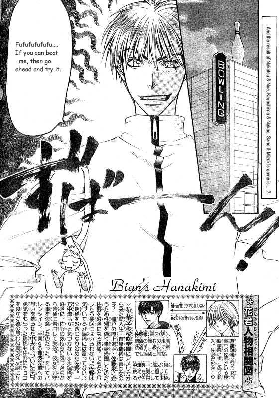 Hana Kimi 123 Page 1