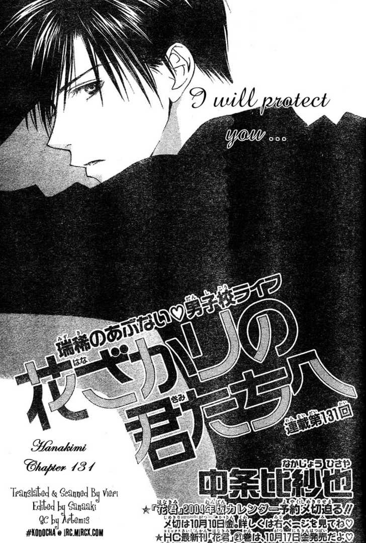 Hana Kimi 131 Page 1