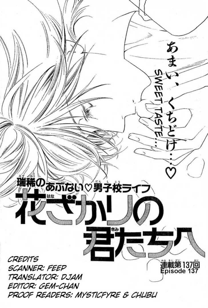 Hana Kimi 137 Page 1
