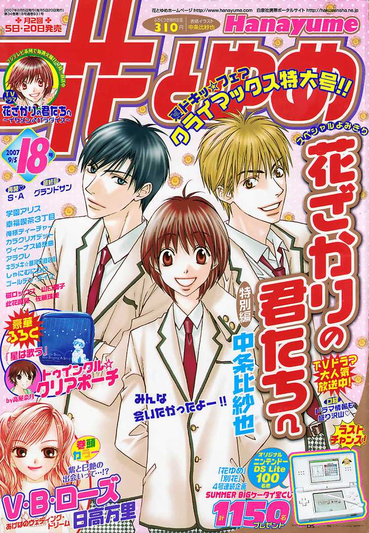 Hana Kimi 147 Page 1