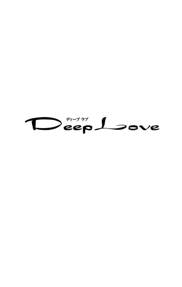 Deep Love - Ayu no Monogatari 6 Page 2