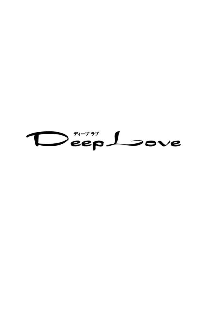 Deep Love - Ayu no Monogatari 7 Page 2