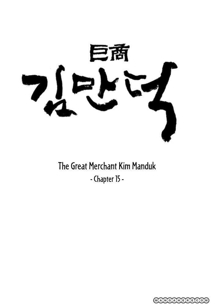 The Great Merchant Kim Manduk 15 Page 1