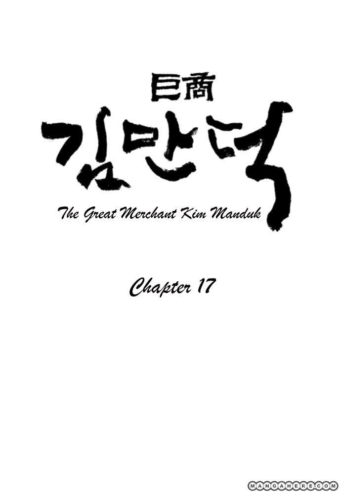 The Great Merchant Kim Manduk 17 Page 1