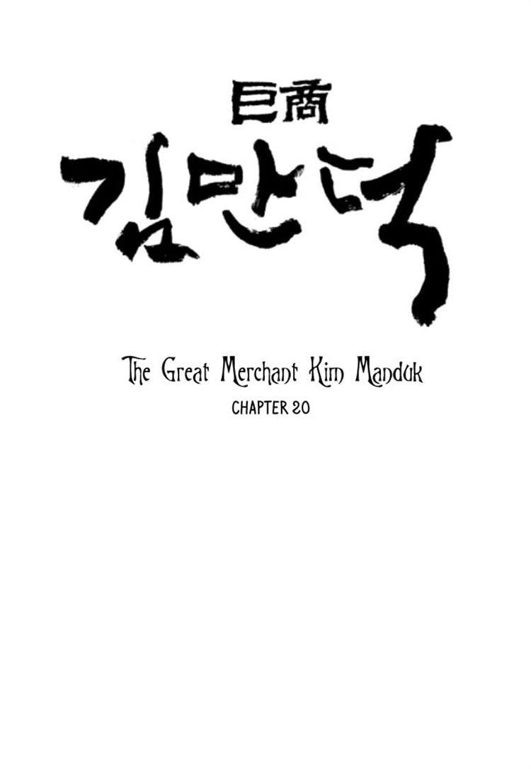 The Great Merchant Kim Manduk 20 Page 1