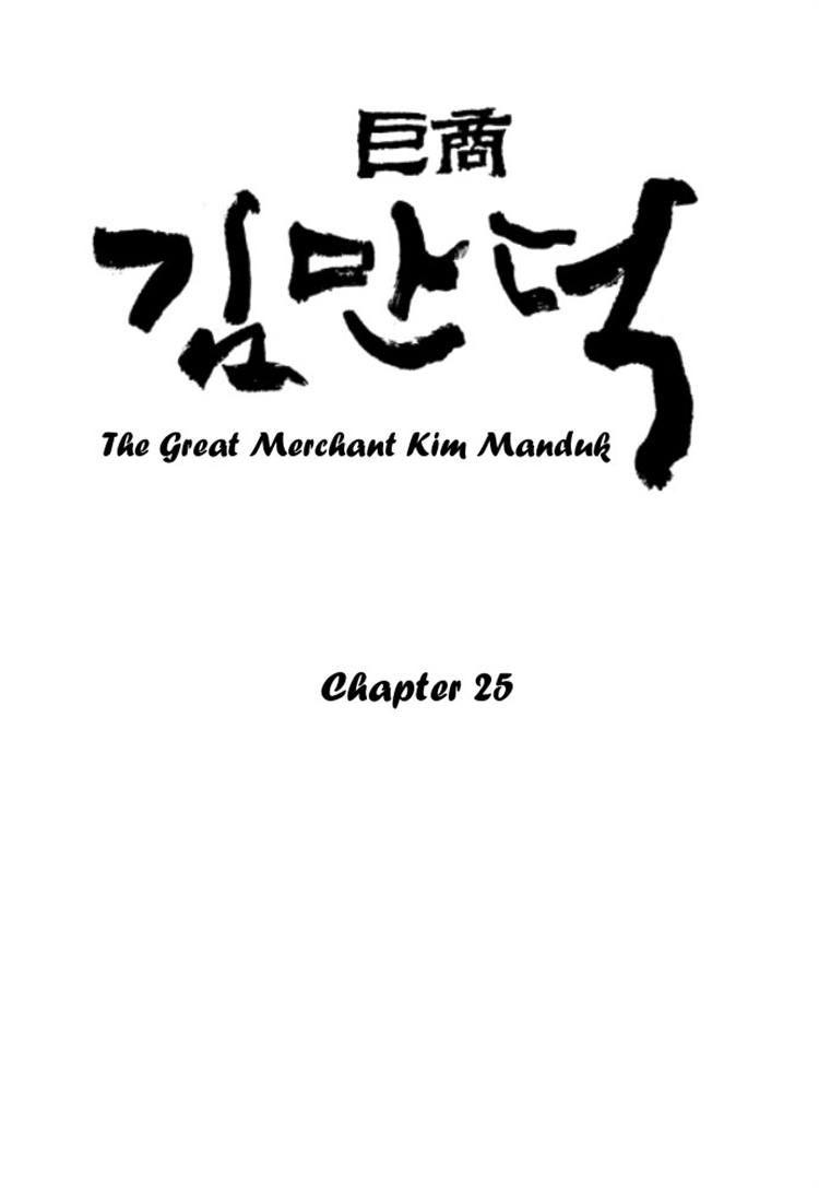 The Great Merchant Kim Manduk 25 Page 1