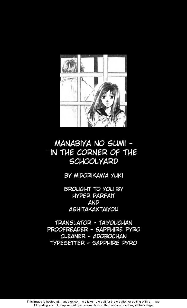 Manabiya no Sumi 1 Page 1