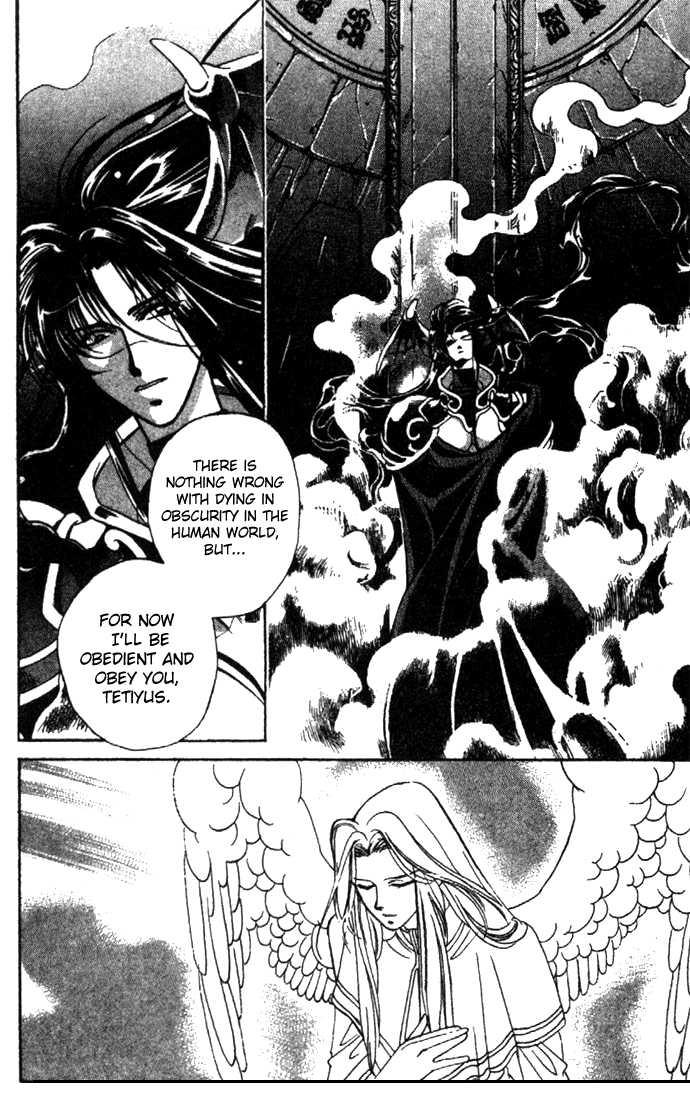 Seimaden 6 Page 1
