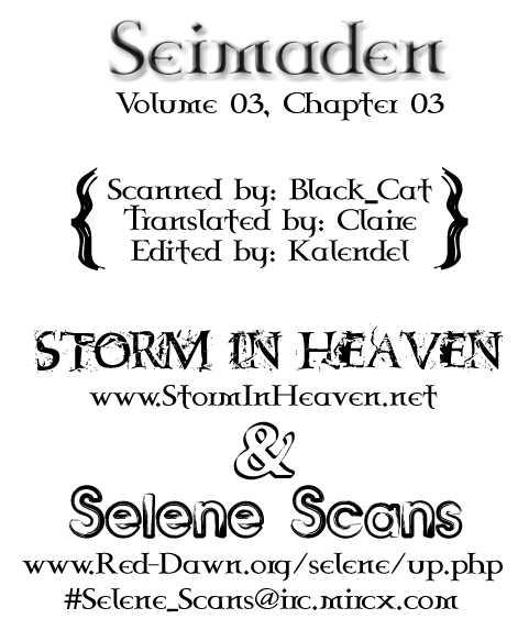 Seimaden 13 Page 1