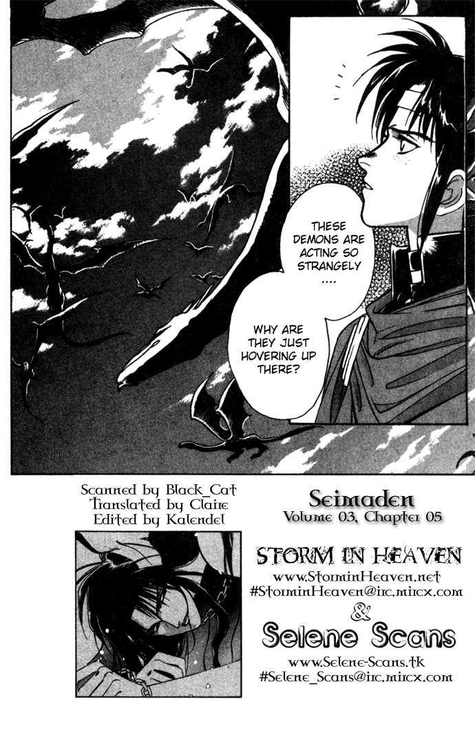 Seimaden 15 Page 1