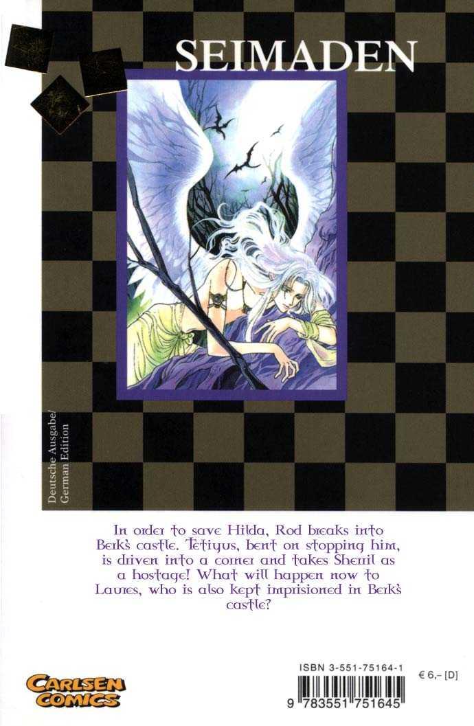 Seimaden 18 Page 1