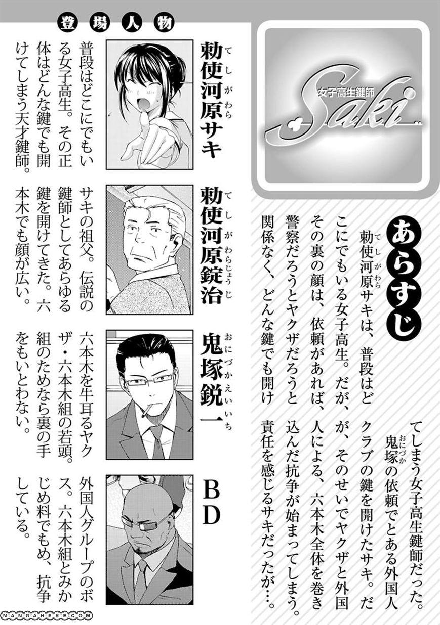 Joshikousei Kagishi Saki 3 Page 2