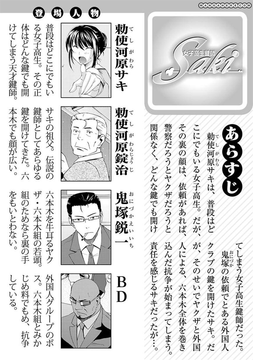 Joshikousei Kagishi Saki 4 Page 2