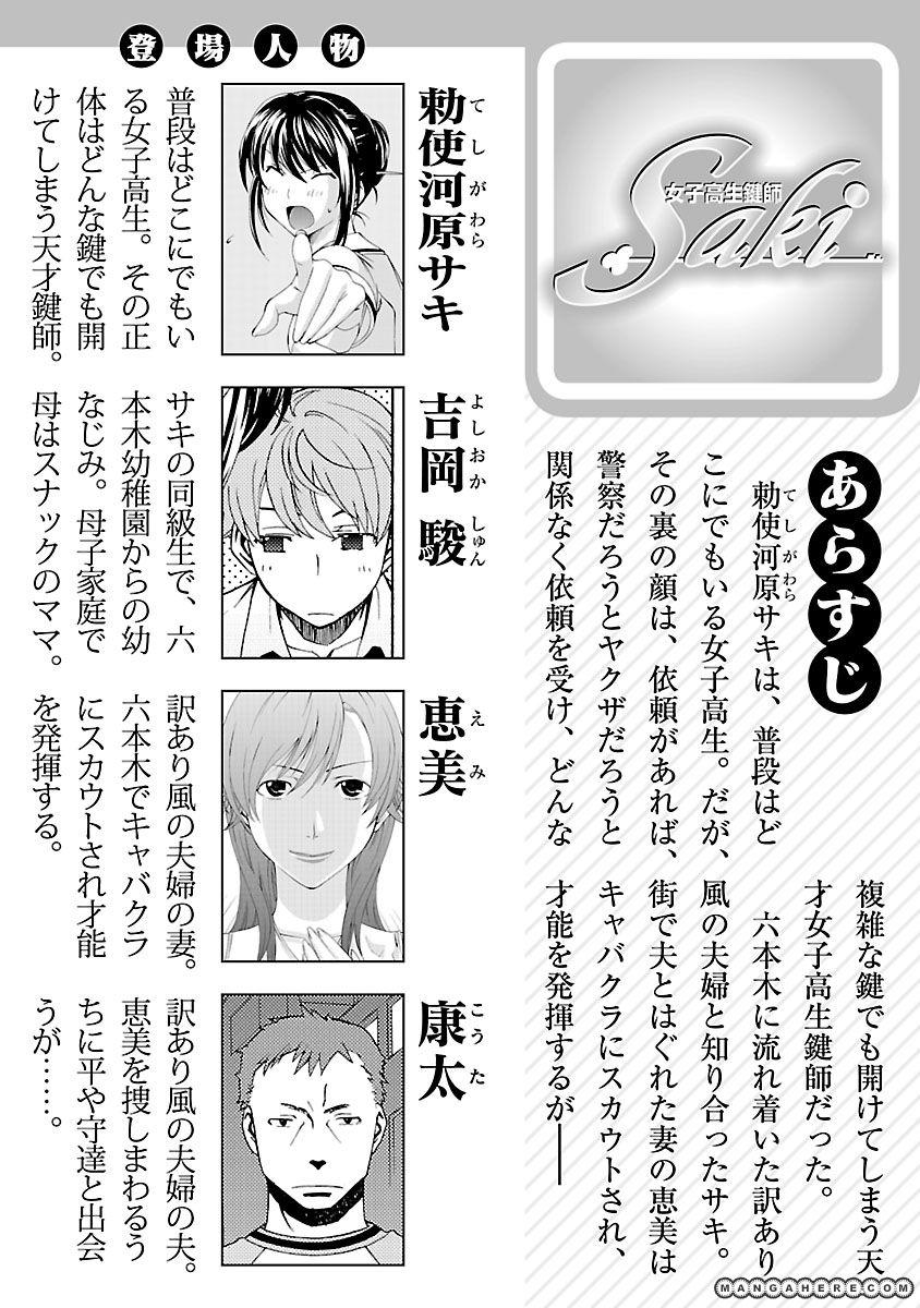 Joshikousei Kagishi Saki 7 Page 2