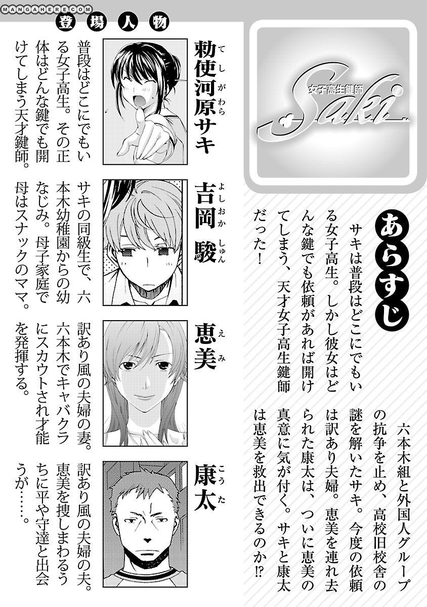 Joshikousei Kagishi Saki 9 Page 1