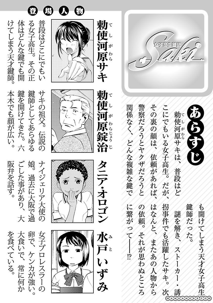 Joshikousei Kagishi Saki 10 Page 1