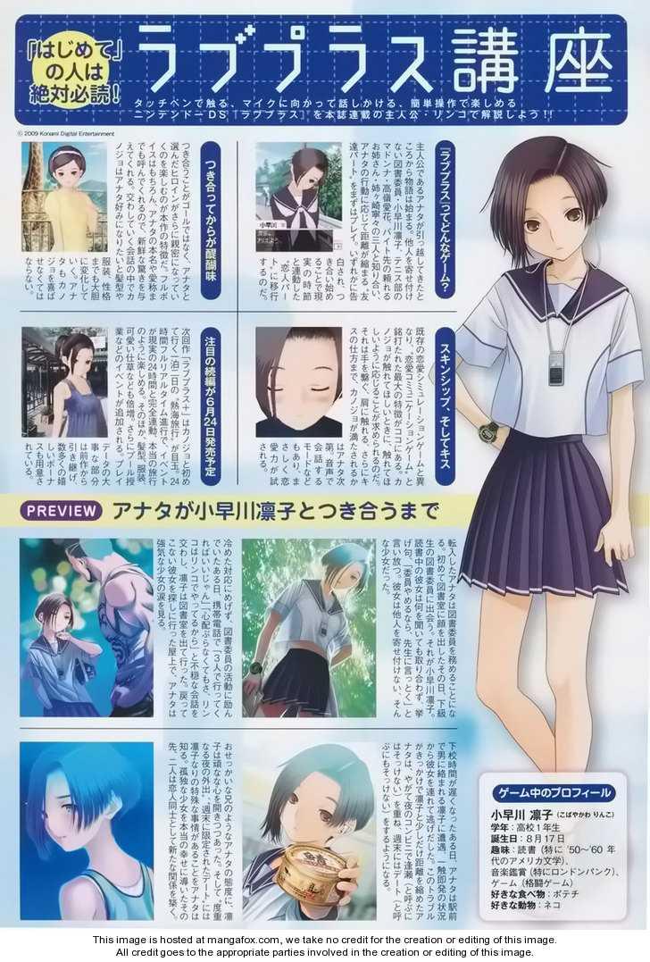 Loveplus Kanojo no Kako 1 Page 2