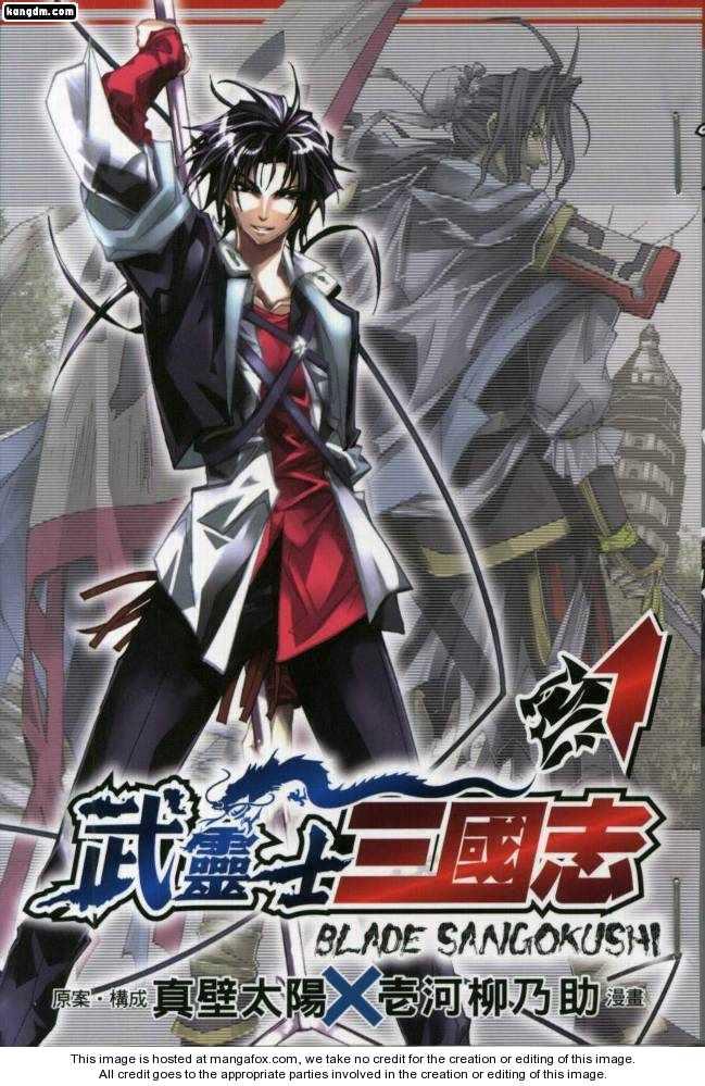 Blade Sangokushi 1.1 Page 1