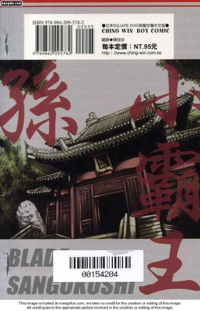 Blade Sangokushi 1.1 Page 2