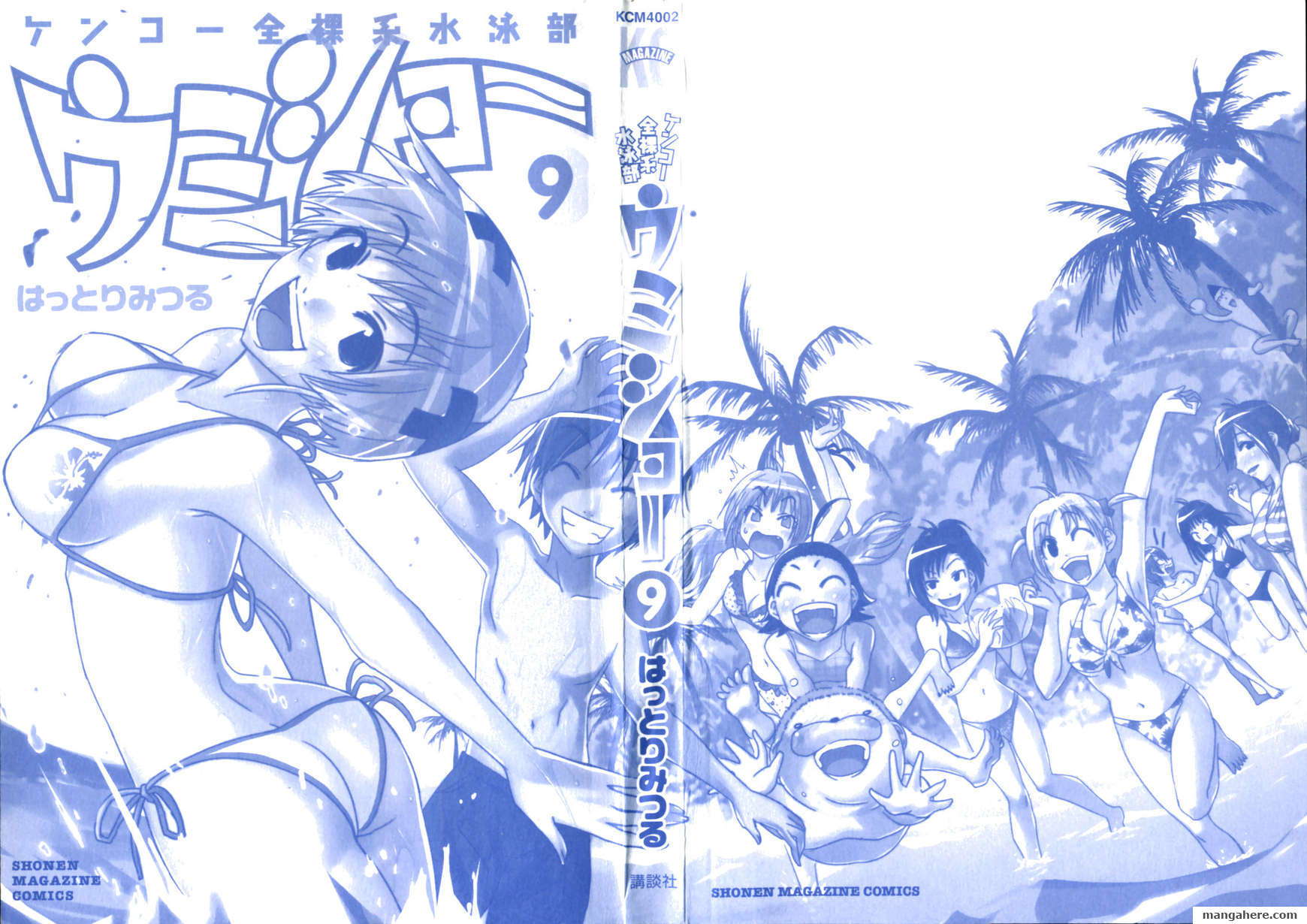 Umisho 117 Page 2