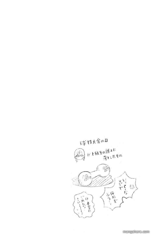 Tonari no Kaibutsu-kun 8 Page 1