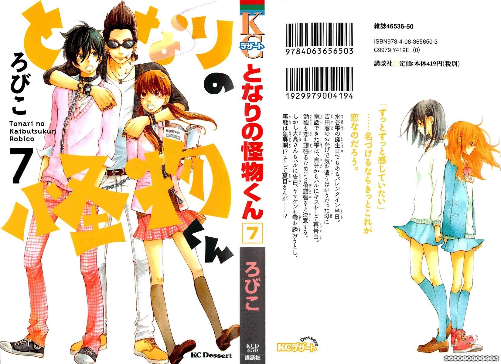 Tonari no Kaibutsu-kun 25 Page 1