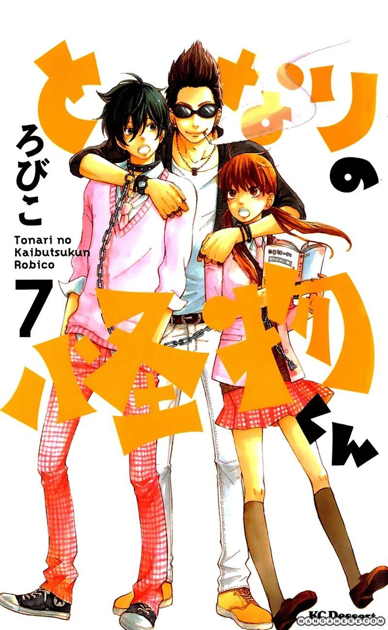 Tonari no Kaibutsu-kun 25 Page 2