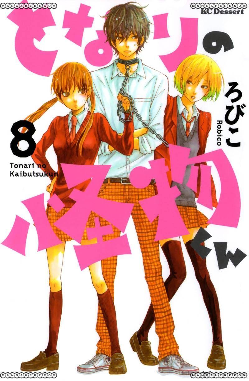 Tonari no Kaibutsu-kun 29 Page 1