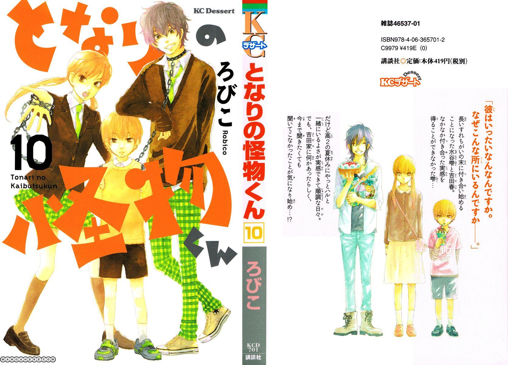 Tonari no Kaibutsu-kun 37 Page 2