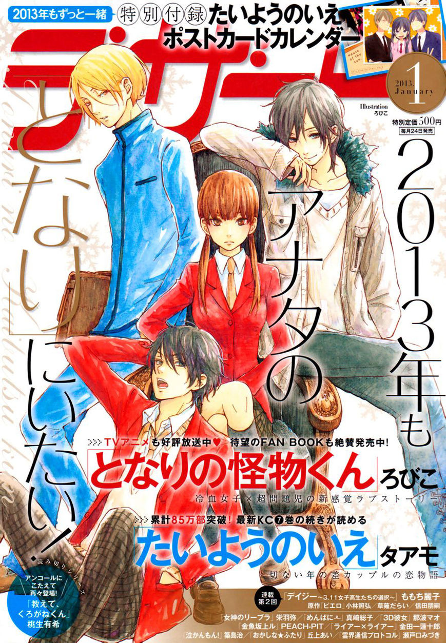 Tonari no Kaibutsu-kun 44 Page 1