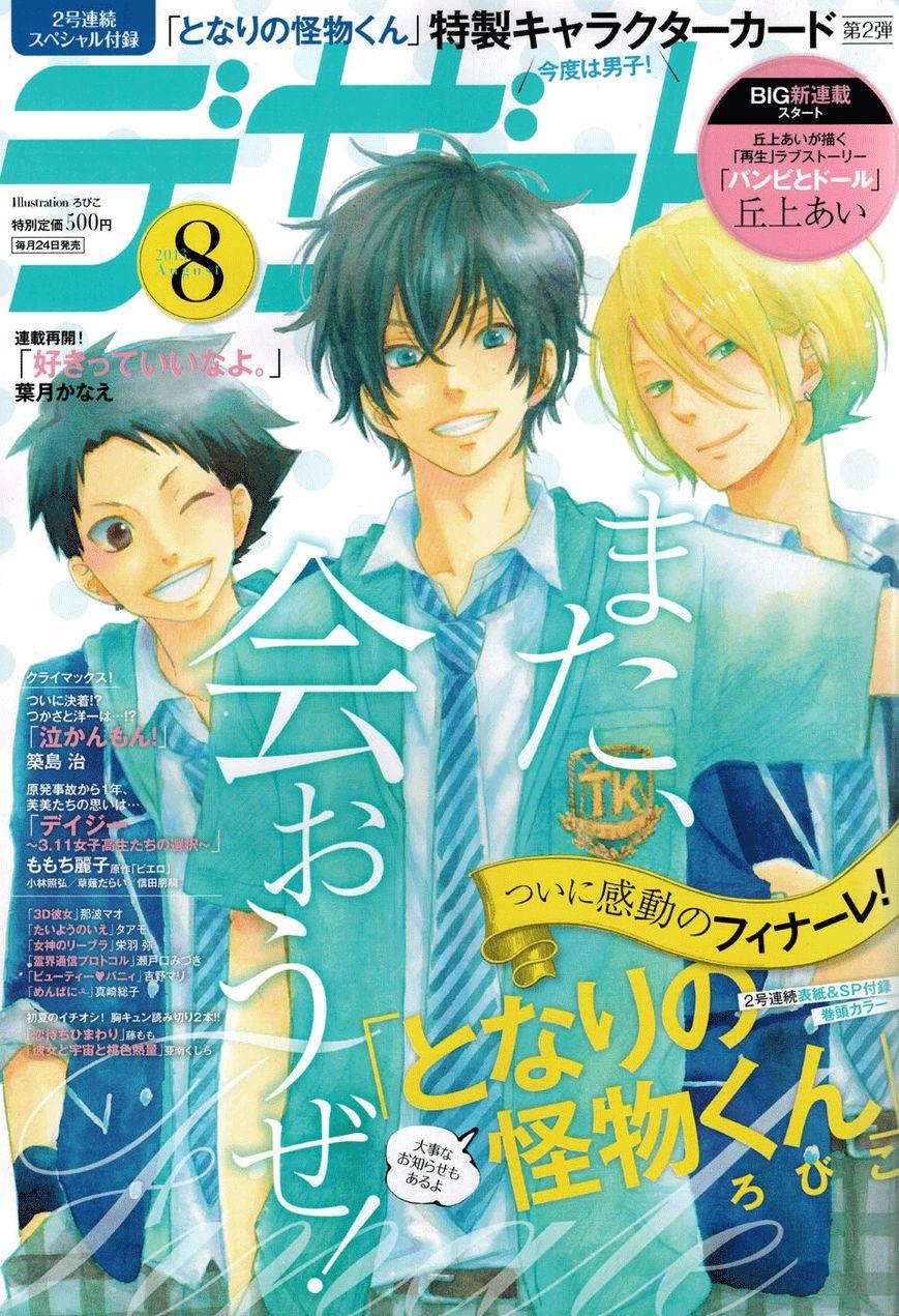 Tonari no Kaibutsu-kun 45 Page 1