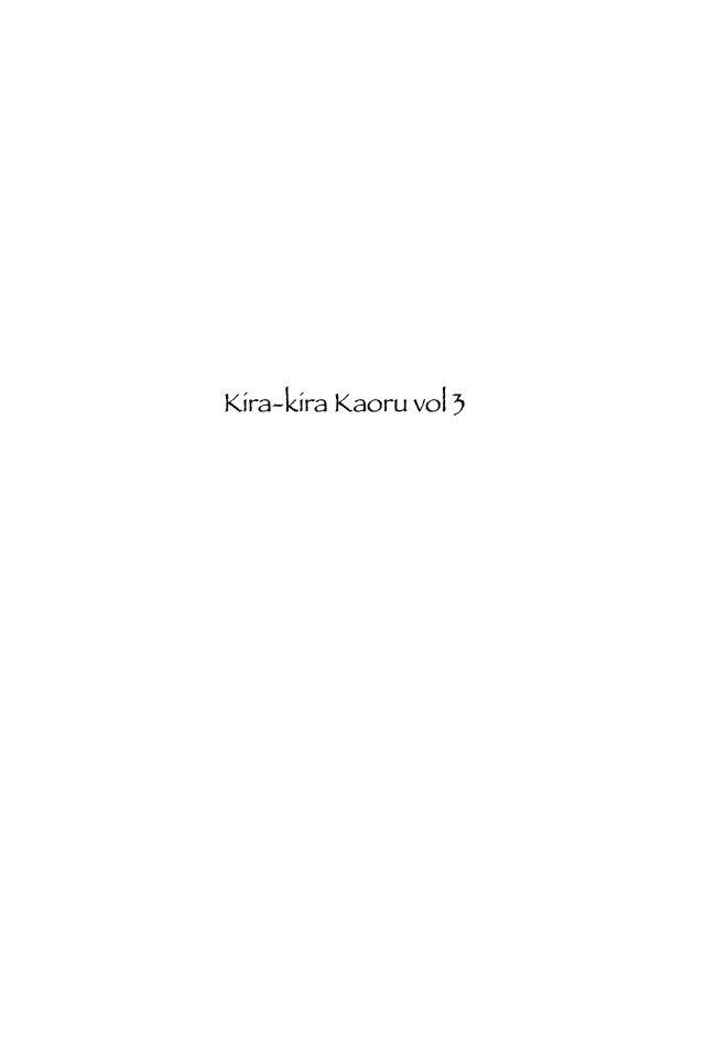 Kirakira Kaoru 4.7 Page 2