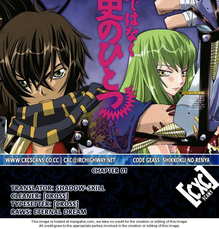 Code Geass: Shikkoku no Renya 1 Page 1
